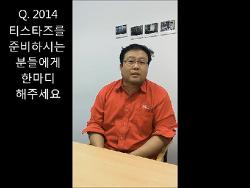 [인터뷰]2013 서울 T-Stars 우승기업 (주)하이코어 박동현대표 인터뷰 영상