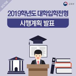 2019학년도 대학입학전형 시행계획 발표