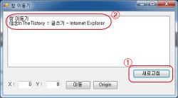 [업데이트-18.02/03] WindowMover - 창의 위치를 좌표를 입력하여 이동시킵니다.