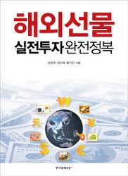 [독서후기]해외선물 실전투자 완전정복