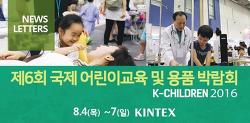 제6회 국제어린이교육 및 용품 박람회 참가업체 모집-부스할인해택제공