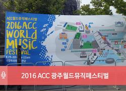 [광주축제] 2016 ACC 광주월드뮤직페스티벌, 그 현장 속으로 !