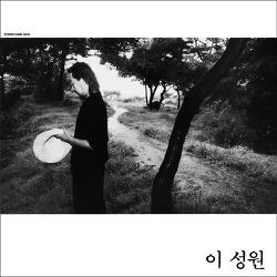 이성원 / 1980년대 한국 언더그라운드 포크를 대표하는 이성원의 데뷔작