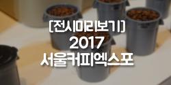 2017 서울커피엑스포 -  사전등록 할인 방법