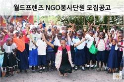 [모집공고] 2017 월드프렌트 NGO봉사단원