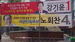 노회찬 효과, 강기윤 박근혜 척결 선언?