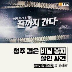 미제사건 전담반- 청주 검은비닐 봉지 살인사건