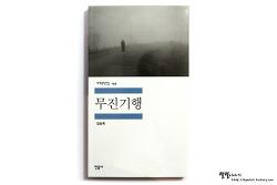 무진기행 -김승옥