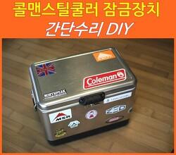 캠핑 국민 쿨러! 콜맨 스틸 쿨러 잠금장치 간단하게 수리하기 DIY / 제품별 차이점