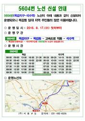 [시흥.안양] 시흥교통 5604번 신설운행 안내 [16.08.17부]