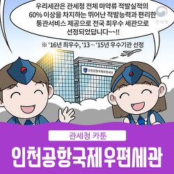 우편통관 탐구생활 20편 <인천공항 국제우편세관을 소개합니다>