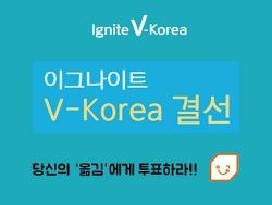 [이그나이트V-Korea] 결선 진출
