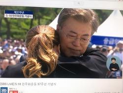 이건 기록해둬야 해! 문재인 대통령 5.18 기념사 전문