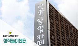 서대문구 연대 앞 지하보도 '창작놀이센터'로 변신! 서울창업카페 신촌점!