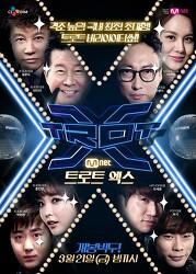 트로트X 엠넷 트로트엑스를 부활 시킬 8인(홍진영, 박현빈) Mnet 전국민 트로트X 속으로