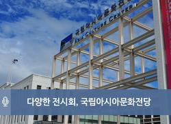 [광주전시] 전시회 좋아하는 분~ 국립아시아문화전당으로 오세요