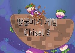 땅굴파기게임 - Chisel 2