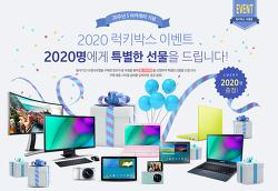 삼성 S 아카데미, 2020 럭키박스 이벤트! 운이 있던 없던 도전!
