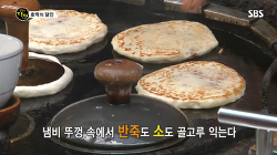 [생활의 달인] 대구 서문시장 '호떡'의 달인 (위치포함)