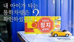 어린이통학차량 정지표시장치