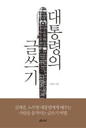 [독서일기] 대통령의 글쓰기 by 강원국
