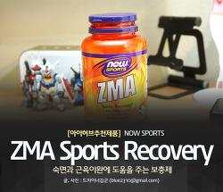 아이허브 나우푸드 ZMA,  숙면을 돕는 근육이완제