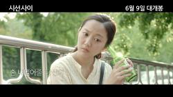 [06.09] 시선 사이_예고편