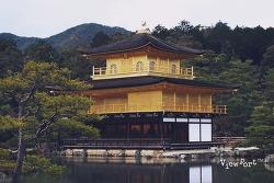 교토여행 로쿠온지(鹿苑寺) 긴카쿠지 금각사(金閣寺)