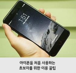 아이폰 7 초보자를 위한 아이폰 이용 꿀팁 by.KT토커