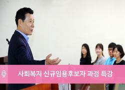 윤장현 시장, 23일 사회복지 신규임용후보자 과정 특강