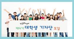 [알림] 한글문화연대 대학생 기자단 4기 1차 합격자