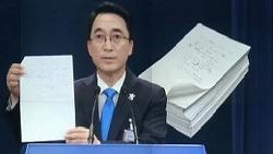 공개된 '민정실 문건'…청와대 압수수색 거부 이유였나
