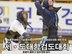 이충무공탄신기념 제49회 전국 시·도대항검도대회 개최 안내
