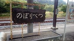 [일본 여행기 no.4] 삿포로에서 노보리베츠로 가는길..
