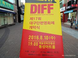 [대구행사] 제17회 대구단편영화제 DIFF 개막식