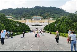타이완 여행 - 끝 (고궁박물원, 중정기념당)