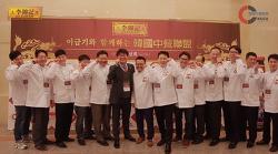 2016년 이금기와 함께 하는 한국중식연맹 신년회
