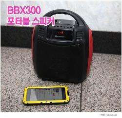 휴대용 스피커 앰프, 짱짱한 사운드의 노래방스피커 BBX300