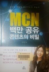 [도서] MCN 백만공유 콘텐츠의 비밀