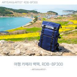 여행 카메라 백팩, 편리하고 실용적인 아티산&아티스트 RDB-BP300