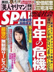 [2016.08] [Weekly Spa!] 시노자키 아이 (Ai Shinozaki,篠崎愛)