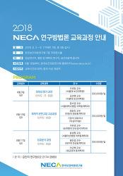[안내] 2018년 NECA 연구방법론 교육과정 개설 안내