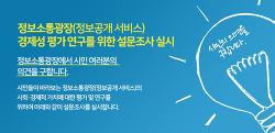 [서울시 정보공개정책과] 정보공개 경제적 효과측정을 위한 설문조사 안내