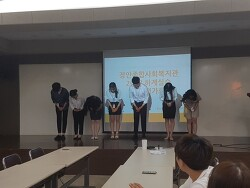 2018년 하계방학 사회복지 현장실습 종결평가회~
