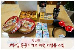 홍콩, 마카오 자유여행 소소한 기념품 쇼핑 내역 소개 (+인터넷 면세)