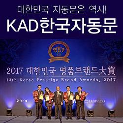 한국의 명품 스피드도어(고속자동문), 고객만족도 1위 기업 - (주)케이에이디