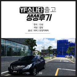 신용불량장기렌트 인천 렌트카 YF소나타 출고 과정