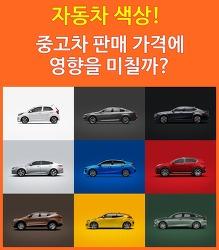 자동차 색상이 중고차 가격에 얼마나 영향을 미칠까?
