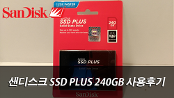Sandisk SSD PLUS 240GB 사용후기