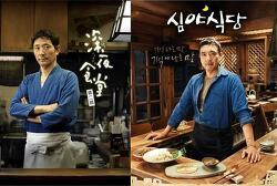 한국과 일본의 음식점 비교